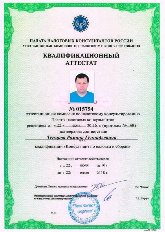 Аттестат Тепцов